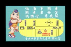 交通事故通知卡(正面)