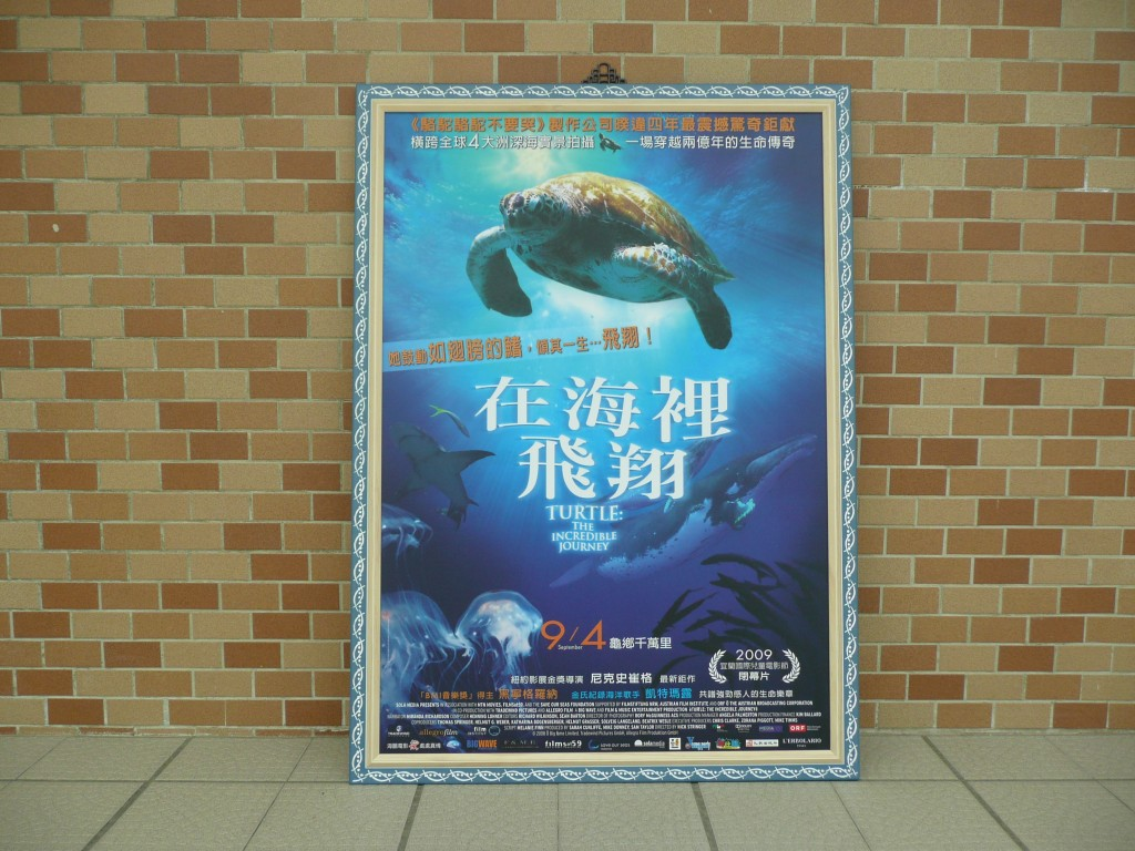 在海底飛翔電影海報