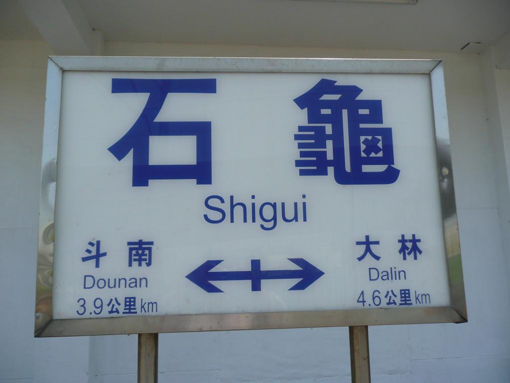 石龜站位於斗南站與大林站之間