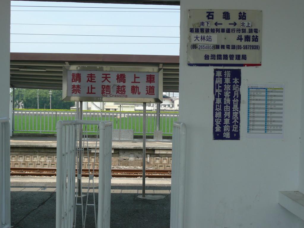 雪白的出入閘門及火車時刻表(右側)