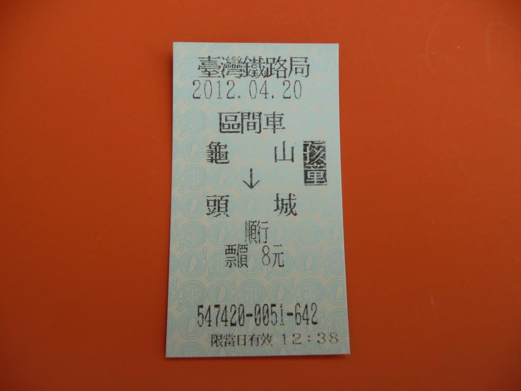 龜山→頭城車票(孩童)