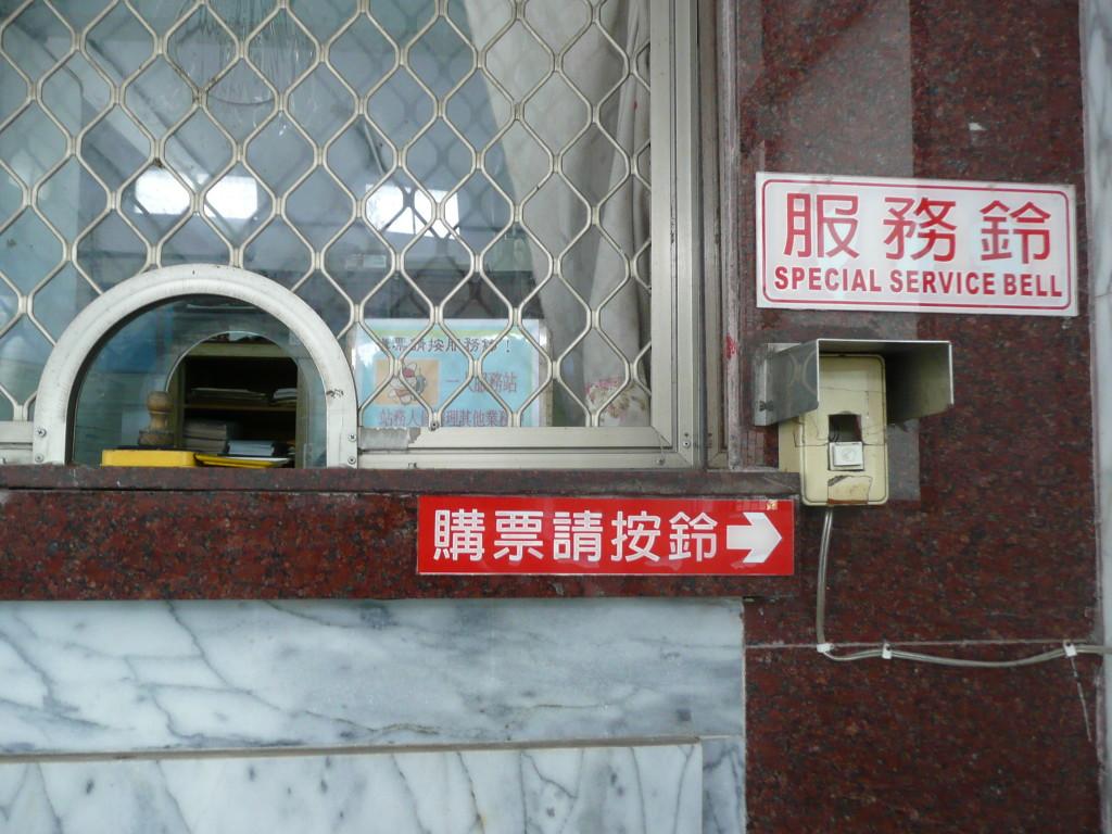 龜山車站購票服務鈴